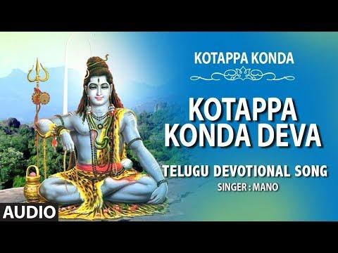 Kotappa Konda Deva Song | Shiv Bhajan | Mano, J Purshotham Sai | Telugu Devotional Songs