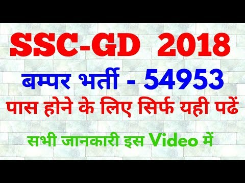 SSC GD - 2018 || 54953 Post Notification, Age limit, Syllabus, Study materials in hindi