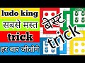 how to hack ludo king online / ludo king me har bar win kaise kare