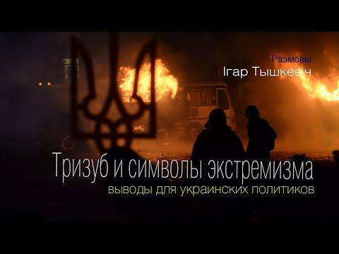 Тризуб и символы экстремизма: выводы для украинской власти