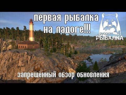 Ладога ЗАПРЕЩЁННЫЙ ОБЗОР   Русская Рыбалка 4Russian Fishing 4
