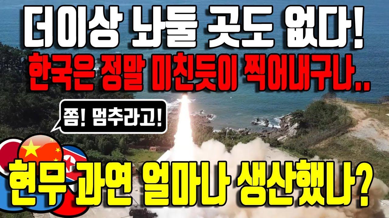 더이상 놔둘 곳도 없다! 한국은 정말 미친듯이 찍어내구나 현무 탄도탄 과연 얼마나 생산했나?