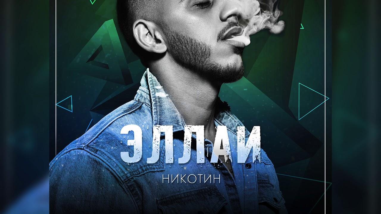 Эллаи -  Никотин (New 2018)