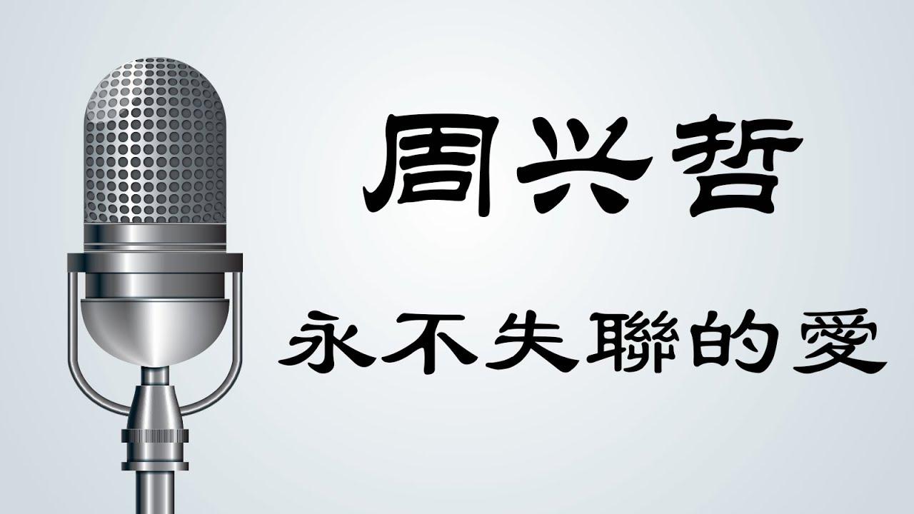 永不失聯的愛伴奏伴唱卡啦OK版周兴哲Yong Bu Shi Lian De Ai Unbreakable Love Lyric Karaoke Eric Chou