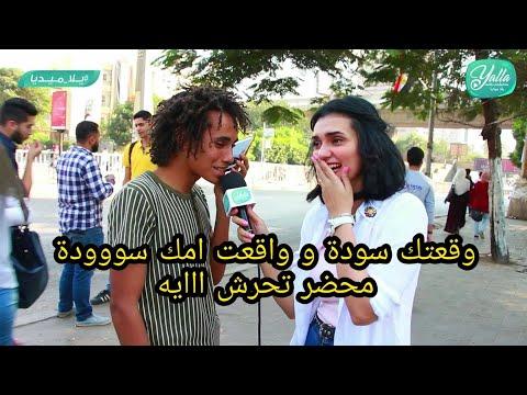 اتصل بأمك وقولها انا اتعملى محضر عشان اتحرشت ببنت فى الكلية