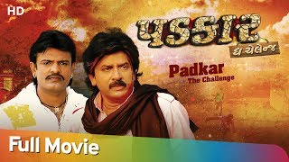 Padkar The Challenge | Full Gujarati Movie (HD) | Hiten Kumar | Rakesh Barot | Action Movie