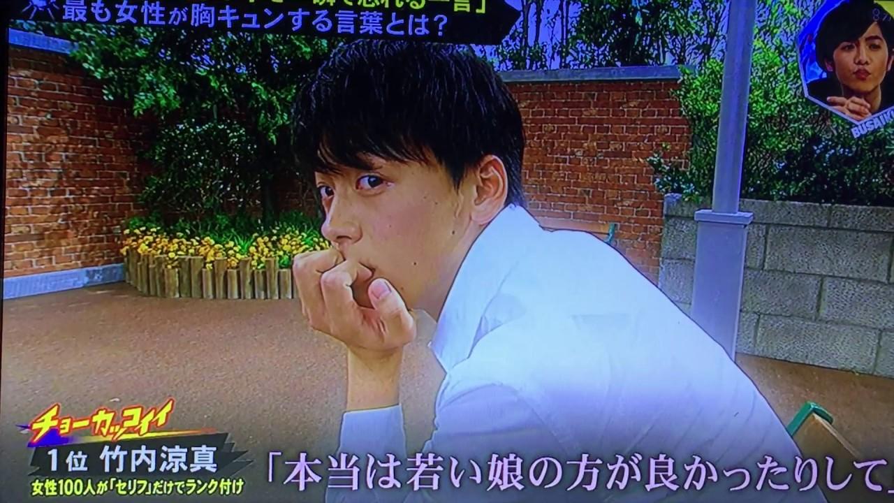 2017.4.17▷キスブサ【竹内涼真ver】
