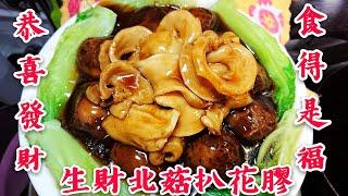 〈 職人吹水〉生財 冬菇 炆花膠 生財大利Braised Shiitaki with Fish Maw