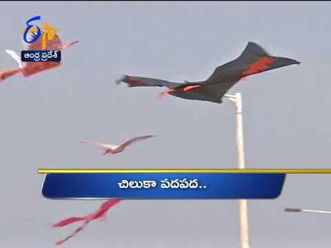 Andhra Pradesh | 15th January 2018 | Ghantaravam 5 PM News Headlines