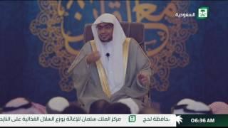 برنامج مع القران الحلقة 27 مع الشيخ صالح المغامسي