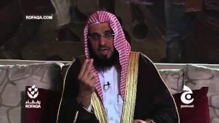 5 ـ فضيلة الشيخ الدكتور عائض القرني ـ مبادرة رفقاء