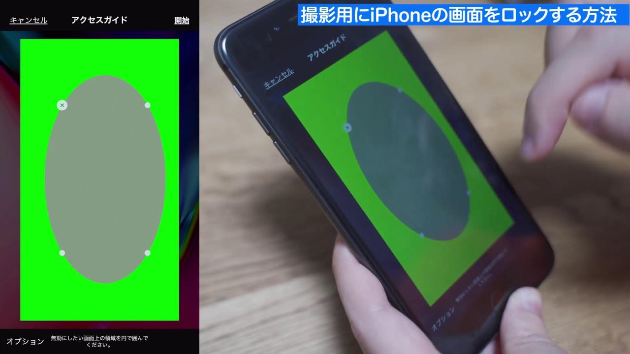 【074】iPhone画面をロックする方法