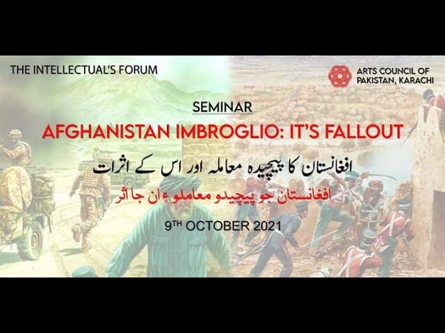 ACP Talks | Seminar on Afghanistan Imbroglio It's Fallout | Arts Council of Pakistan Karachi #acpkhi