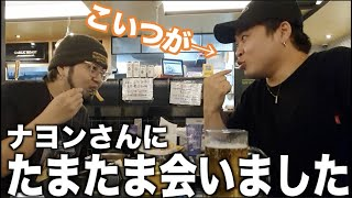 【実話】ゆうじがTWICEナヨンに偶然会った話