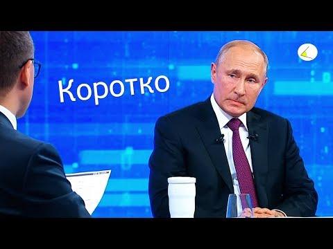 Прямая линия с Владимиром Путиным 2019 за 10 минут