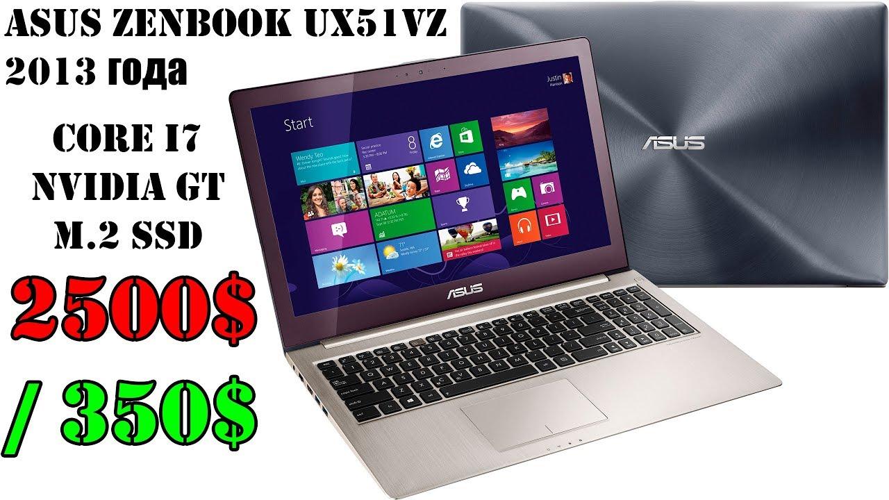 ТОП ноутбук за 2500$ 6 лет спустя. Как он сейчас? Тест Asus Zenbook UX51VZ