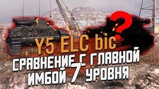 Y5 ELC bis -  Сравнение с ГЛАВНОЙ имбой 7го уровня! Стоит ли потеть? / Wot Blitz