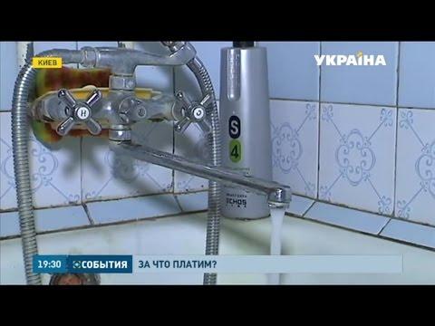 Киевляне получили квитанции за оплату горячей воды, которой не было