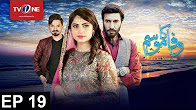 Wafa Ka Mausam - Episode 19 - TV One Drama - 5th July 2017