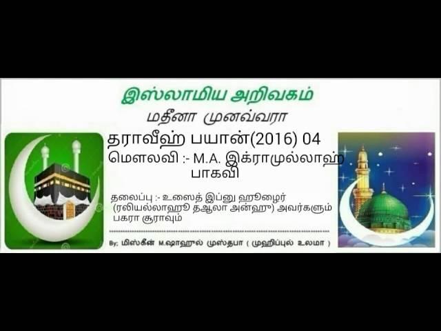 04 உஸைத் இப்னு ஹூழைர் (ரலியல்லாஹு த ஆலா அன்ஹு) அவர்களும், பகரா சூராவும்,