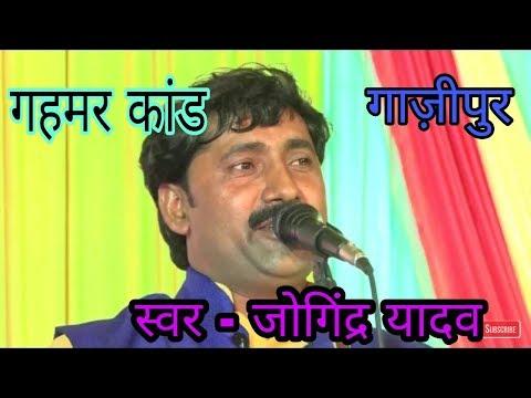 गहमर कांड गाज़ीपुरJogendra yadav  bhojpuri birha video song