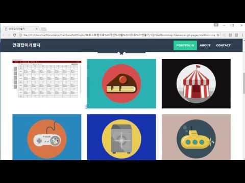 부트스트랩으로 개인 홈페이지 만들기 2강 - 자신의 포트폴리오 및 프로젝트 소개 (How To Make A Personal Web Site By Using Bootstrap #2)