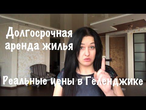 Геленджик переезд на ПМЖ Долгосрочная аренда квартир ВСЯ ПРАВДА