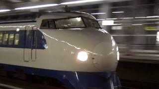0系新幹線ラストラン 新下関駅通過