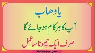 Ya Wahabo Wazifa Ya Wahabo Benefits Urdu Ya Wahabu Fazilat Faide by  media-best786