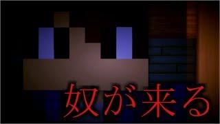 【Minecraftで怖い話】【奴が来る】