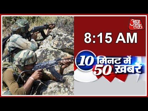 10 Minute 50 Khabrien: Pakistan Violates Ceasefire in Jammu Kashmir