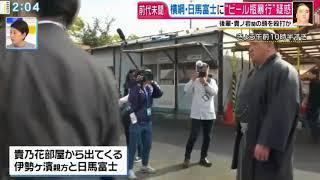 横綱・日馬富士が貴ノ岩への暴行を認め、伊勢ケ濱親方と一緒に貴乃花親...
