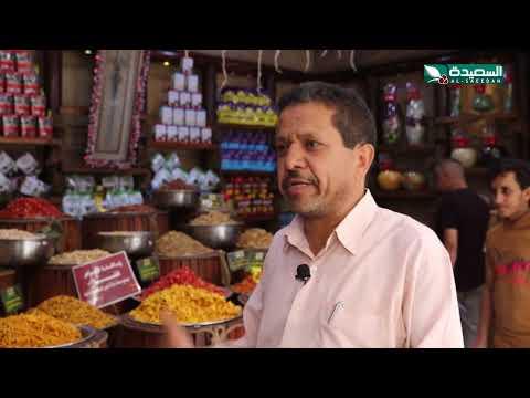 اليمنيون يستعدون لاستقبال العيد بطقوس عديدة