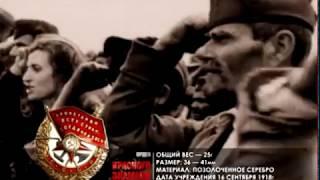 Орден «Красного Знамени»