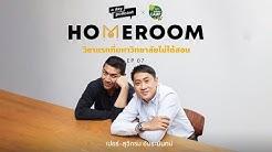 Homeroom EP.07 : เรียนเพื่อต้องรู้หรือเรียนเพื่อต้องเป็น | เปอร์ - สุวิกรม อัมระนันทน์