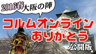 コルムオンラインありがとう(大阪OFF用公開版)