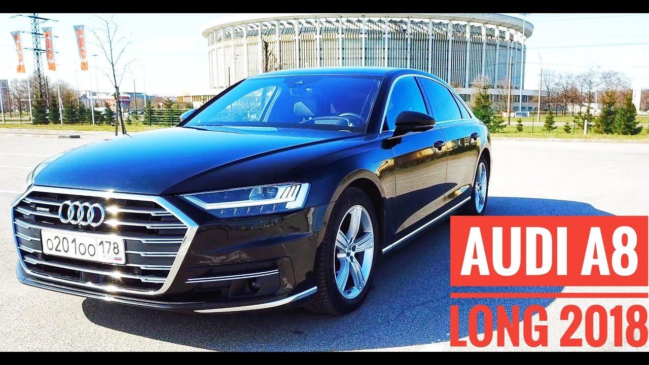 Ауди А8 2018 тест драйв - новый Audi A8 Long за 9 млн ...