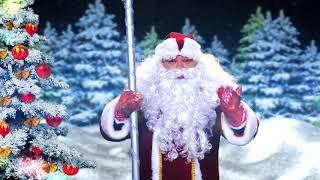 Поздравление Деда Мороза с Новым Годом для Софии