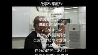 鈴木輝一郎小説講座(旧)・実績と案内と小説講座の選び方