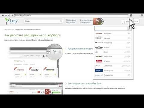 LetyShops - Google Chrome приложение