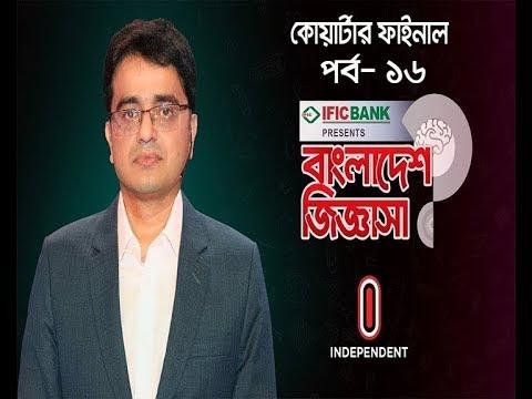 বাংলাদেশ জিজ্ঞাসা কোয়ার্টার ফাইনাল, পর্ব-১৬ || Bangladesh Jiggasha Quarter Final, Episode-16