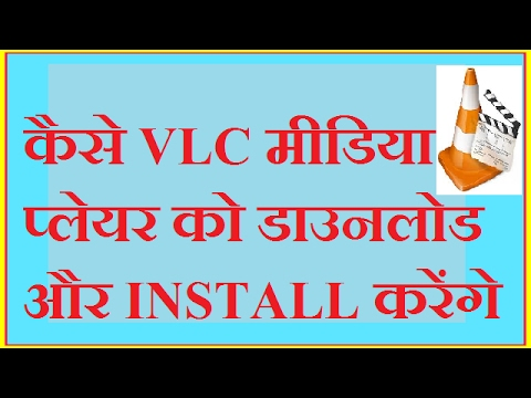 how to download and install vlc media player in hindi/urdu by just solution in hindi