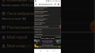 """Мобильная онлайн игра """"Битва Титанов"""""""