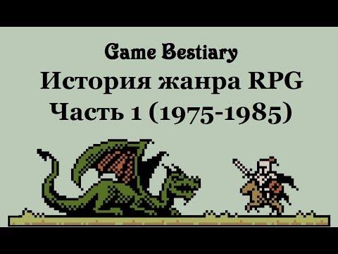 История жанра RPG. Часть1 (1975-1985 гг.)