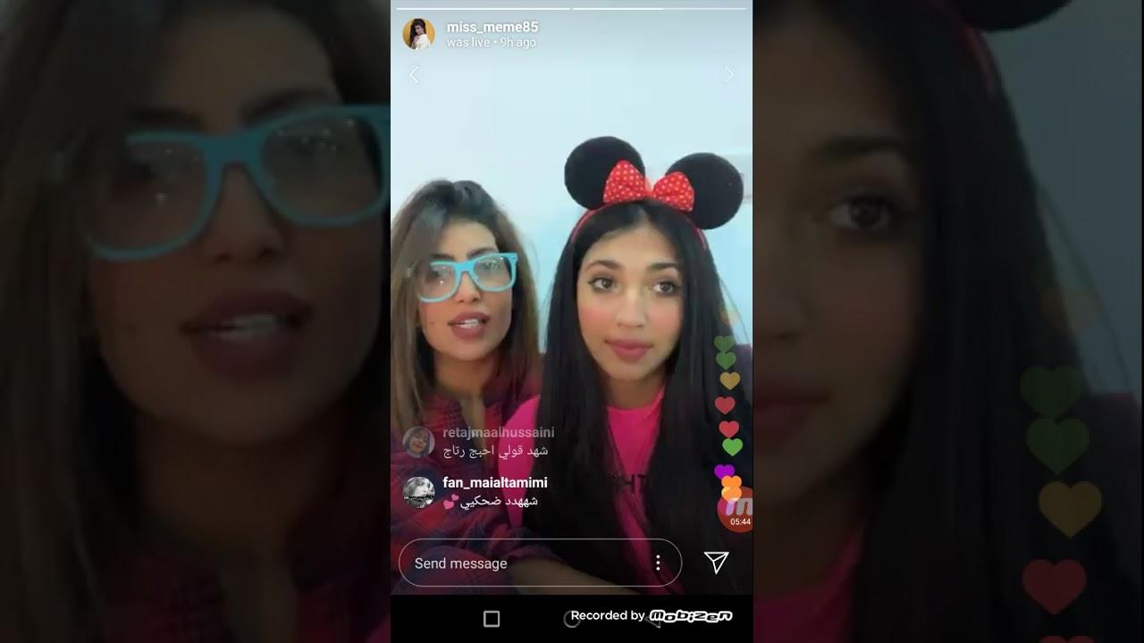 بث ميمي التميمي مع بنتها شهد الجزء الثاني Youtube
