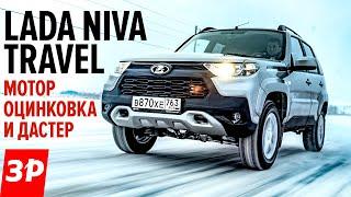 Лада Нива Тревел - новый мотор, автомат, оцинковка? / Lada Niva Travel тест и обзор