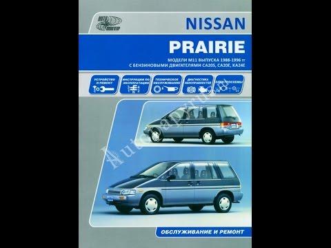 Руководство по ремонту  NISSAN PRAIRIE