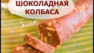 СЛАДКАЯ ШОКОЛАДНАЯ КОЛБАСА И ШОКОЛАДНЫЕ КОНФЕТЫ! Простой и очень вкусный рецепт!