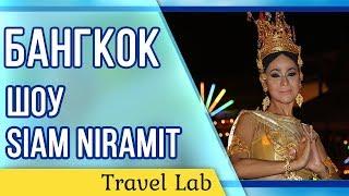 Сиам Нирамит (Siam Niramit)   Самое масштабное шоу в Бангкоке