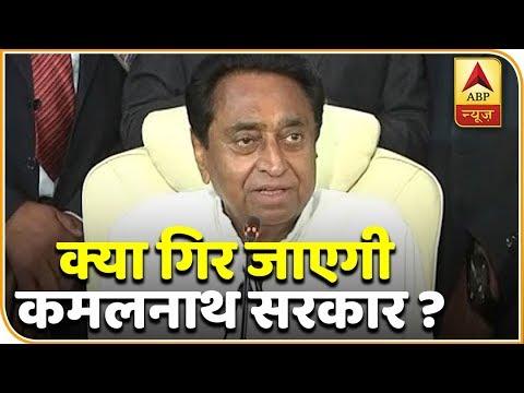 मध्य प्रदेश: खतरे में कांग्रेस ! क्या गिर जाएगी कमलनाथ सरकार ? देखिए क्या है पूरा मामला ?